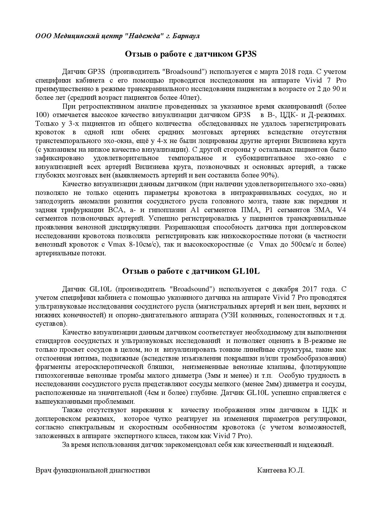 Отзыв о датчиках Broadsound GP3S и GL10L г. Барнаул
